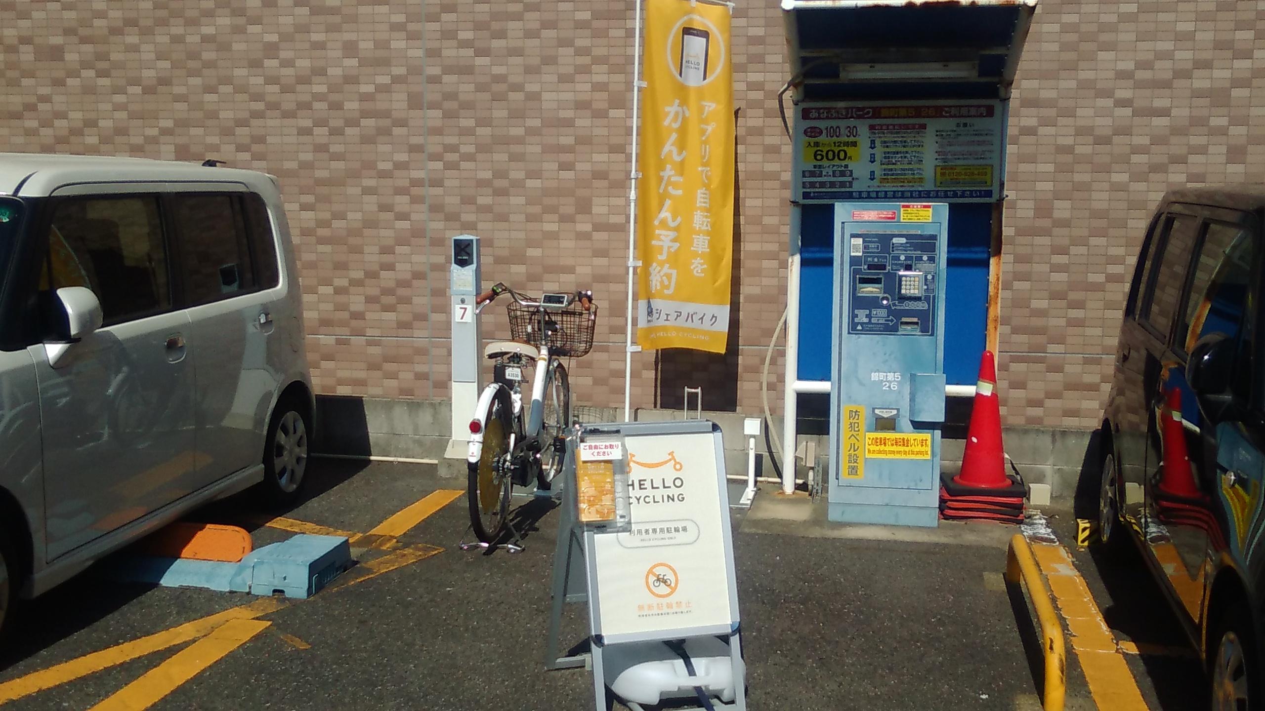あなぶき錦町第5パーキング (HELLO CYCLING ポート) image